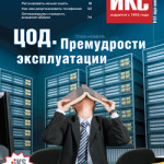 Cover_IKS-Magazine_08-09_2014_250#327