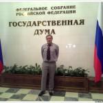 2 июня 2016 в Госдуме РФ